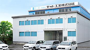 ゼット工業株式会社 本社・工場