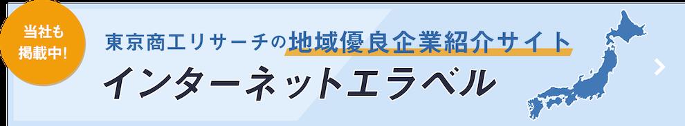 東京商工リサーチの地域優良企業紹介サイト ゼット工業詳細ページ