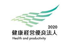 健康経営優良法人2020 ロゴマーク